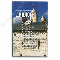 Диалоги / Прот. В. Свенцицкий / Лепт, 288с., средн., мгк