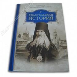 Евангельская история / Свт. Феофан Затворник / СБ, 574с., малый, тв