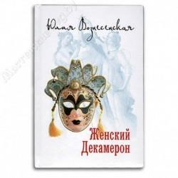 Женский Декамерон / Ю. Вознесенская / Лепт, 496с., средн., тв
