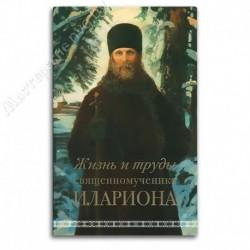 Жизнь и труды священномученика Илариона / А. Горбачев / СМ, 208с., средн., мгк