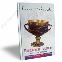 Исполнение желаний. Чудесные истории / О. Николаева / Лепт, 400с., средн., тв