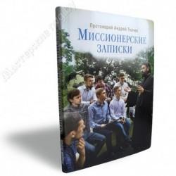 Миссионерские записки / Прот. А. Ткачев / СМ, 256с., малый, гбк