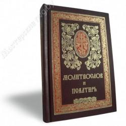 Молитвослов и Псалтирь / СМ, 528с., малый, тв