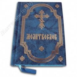Молитвослов / ПокМ, 320с., карман., тв