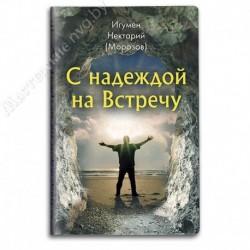С надеждой на Встречу / Иг. Нектарий (Морозов) / СМ, 368с., средн., гбк