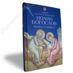 Святой апостол и евангелист Иоанн Богослов. Житие и акафист / СБ, 156с., малый, тв