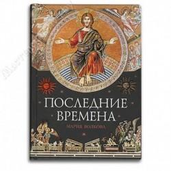 Последние времена / М. Волкова / СБ, 236с., малый, тв