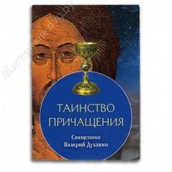 Таинство Причащения / Свящ. В. Духанин / СМ, 176с., малый, мгк