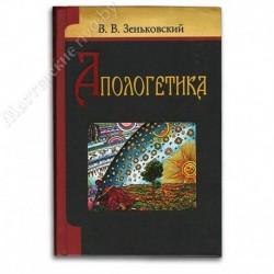 Апологетика / В. Зеньковский / БПЦ, 528с., средн., тв