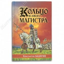 Кольцо Великого магистра / К. Бадигин / БПЦ, 512с., средн., тв