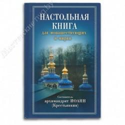Настольная книга для монашествующих и миря / Арх. Иоанн Крестьянкин / ОД, 400с., средн., тв