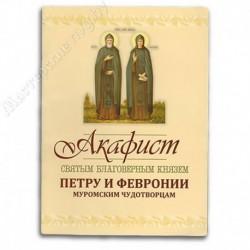 Акафист Свв. благ. Петру и Февронии / ИМон, 32с., малый, мгк