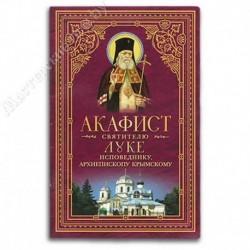 Акафист Свт. Луке исповеднику, архиепископу Крымскому / СБ, 62с., малый, мгк