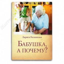 Бабушка, а почему? Или Разговоры с внуками / Л. Калюжная / СМ, 224с., малый, мгк