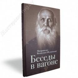 Беседы в вагоне / Митр. Вениамин (Федченков) / ОД, 160с., средн., тв