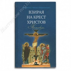 Взирая на Крест Христов. Проповеди / Иер. Никон (Париманчук) / СМ, 240с., средн., тв