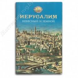 Иерусалим Небесный и земной / Н. Посадский / СБ, 76с., малый, мгк