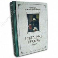 Избранные письма / Свт. Игнатий Брянчанинов / СБ, 710с., малый, тв