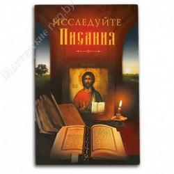 Исследуйте Писания / Сост. Н. Посадский / СБ, 88с., малый, мгк