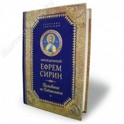 Творения. Толкование на Пятикнижие / Преп. Ефрем Сирин / СБ, 543с., малый, тв