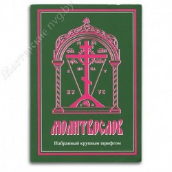 Молитвослов, набранный крупным шрифтом / СМ, 141с., средн., мгк