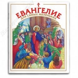 Евангелие для самых маленьких / Сост. В. Малягин / СДМ, 24с., средн., мгк