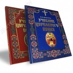 Учебник церковного пения. В 2-х кн. / В. Вахромеев / БПЦ, 664с., больш., тв