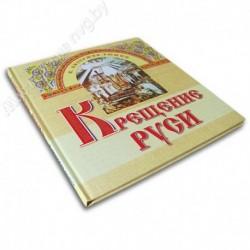 Крещение Руси / К. Бестужев-Рюмин / БПЦ, 128с., больш., тв