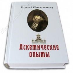 Аскетические опыты / Свт. Игнатий (Брянчанинов) / БПЦ, 895с., средн., тв