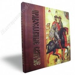 Православные святые / БПЦ, 95с., средн., тв