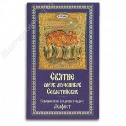 Святые сорок мучеников Севастийских. Исторические сведения, акафист / ИМон, 47с., средн., мгк