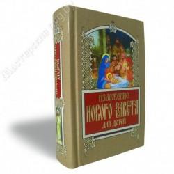 Изложение Нового Завета для детей / А. Бахметева / БПЦ, 512с., малый, тв