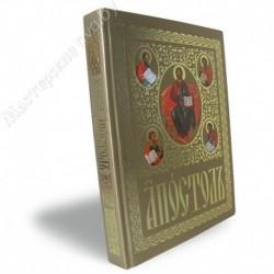 Апостол (церк-слав. яз.) / БПЦ, 480с., больш., тв