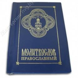 Православный молитвослов / Фав, 256с., карман., тв