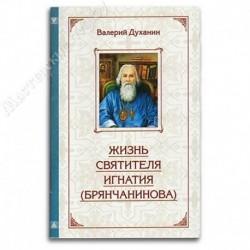 Жизнь святителя Игнатия (Брянчанинова) / В. Духанин / СБ, 78с., малый, мгк
