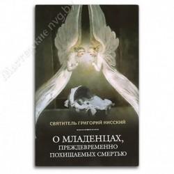 О младенцах, преждевременно похищаемых смертью / Свт. Григорий Нисский / СБ, 64с., малый, мгк