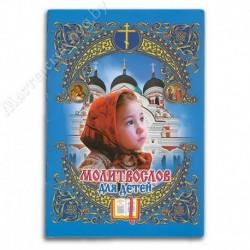 Молитвослов для детей (2 вар. обл.) / СБ, 32с., малый, мгк