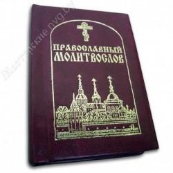 Православный молитвослов / СДМ, 254с., карман., тв
