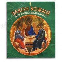 Закон Божий для самых маленьких / Сост. В. Малягин / СДМ, 48с., средн., мгк