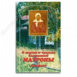О жизни и чудесах блаженной Матроны. Акафист / СДМ, 176с., средн., мгк