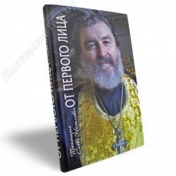 От первого лица / Прот. Савва Михалевич / СДМ, 208с., средн., тв