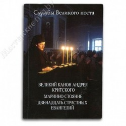 Службы Великого поста. Великий канон Андрея Критского / СДМ, 256с., малый, мгк
