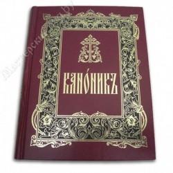 Каноник (на церк-слав. яз.) / СМ, 672с., средн., тв