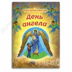День ангела / Н. Орлова-Маркграф / СМ, 32с., средн., мгк