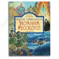 Житие праведного Иоанна Русского (в пересказе для детей) / И. Судакова / СМ, 48с., больш., мгк