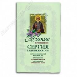 Житие и чудеса преп. Сергия Радонежского / ИМон, 255с., средн., мгк