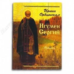Игумен Сергий. Повесть / И. Ордынская / Лепт, 128с., малый, мгк