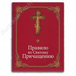 Правило ко Святому Причащению / СДМ, 96с., малый, мгк