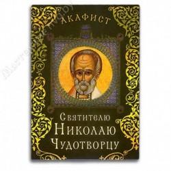 Акафист Свт. Николаю Чудотворцу / СМ, 32с., малый, мгк