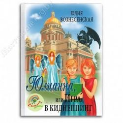 Юлианна, или Игра в Киднеппинг / Ю. Вознесенская / Лепт, 240с., больш., тв